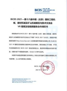 BICES 2021组委会携手路面机械网打造? VR看展!再一次,让全球工程机械聚焦中国!