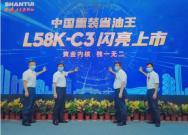中国重装省油王!全新一代L58K-C3款装载机闪亮上市