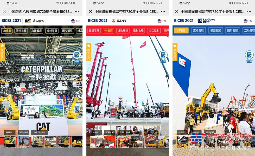 BICES 2021组委会携手路面机械网打造 VR看展!再一次,让全球工程机械聚焦中国!