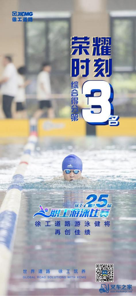 【荣耀时刻】徐工道路游泳健将再创佳绩