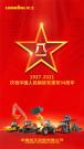 龙工:庆祝中国人民解放军建军94周年!