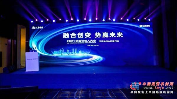 融合创变  势赢未来 汉马科技&远程汽车2021全国合伙人大会云端开幕