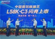 中国重装省油王!全新一代山推L58K-C3款装载机闪亮上市