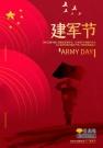 仕高玛热烈庆祝中国人民解放军建军94周年!
