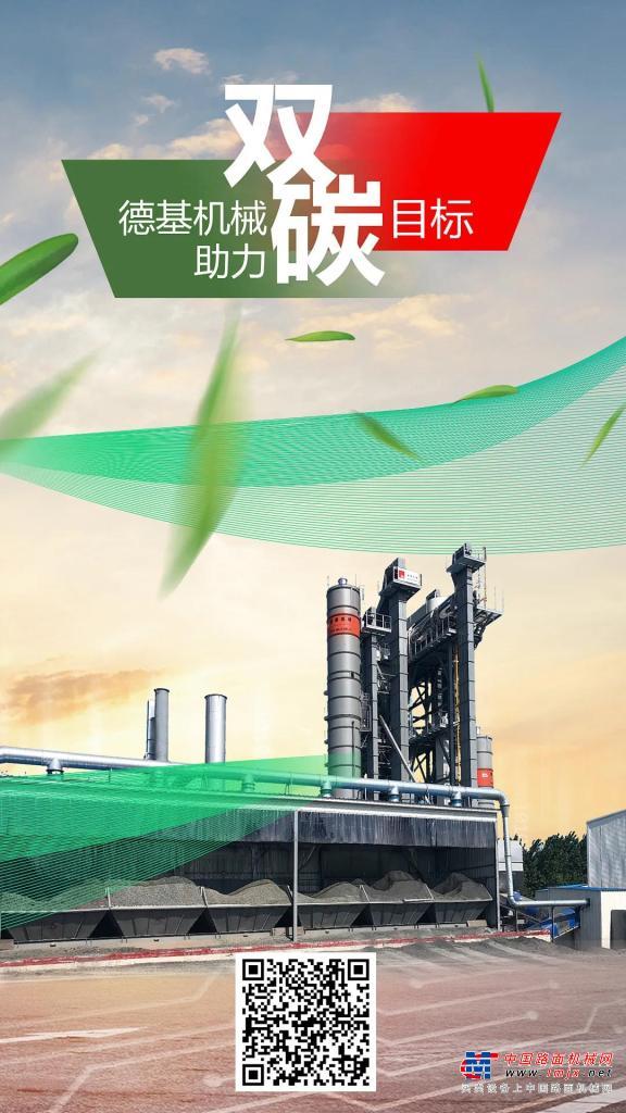 """助力""""双碳""""目标 综合性沥青道路解决方案供应商德基机械在行动"""