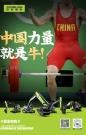 """掘金有我,""""中联挖机军团""""见证中国举重队7金1银完美收官!"""