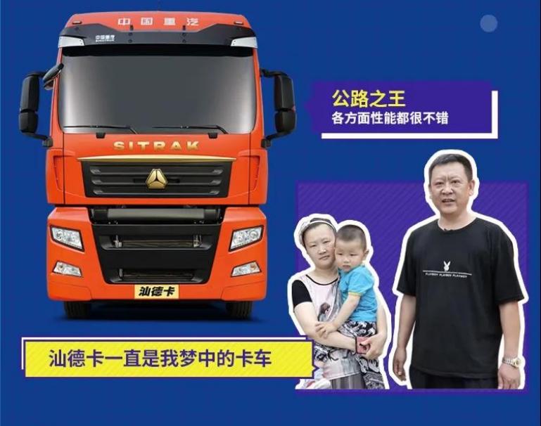 中国重汽汕德卡用实力诠释什么叫有口皆碑