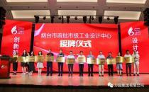 【荣誉展示】方圆集团被评为首批烟台市级工业设计中心
