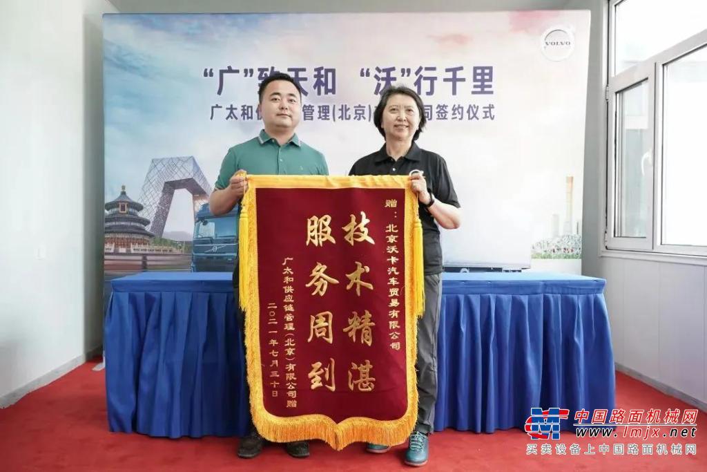 沃尔沃卡车斩获新订单,广太和供应链成功签约购买15台FH460