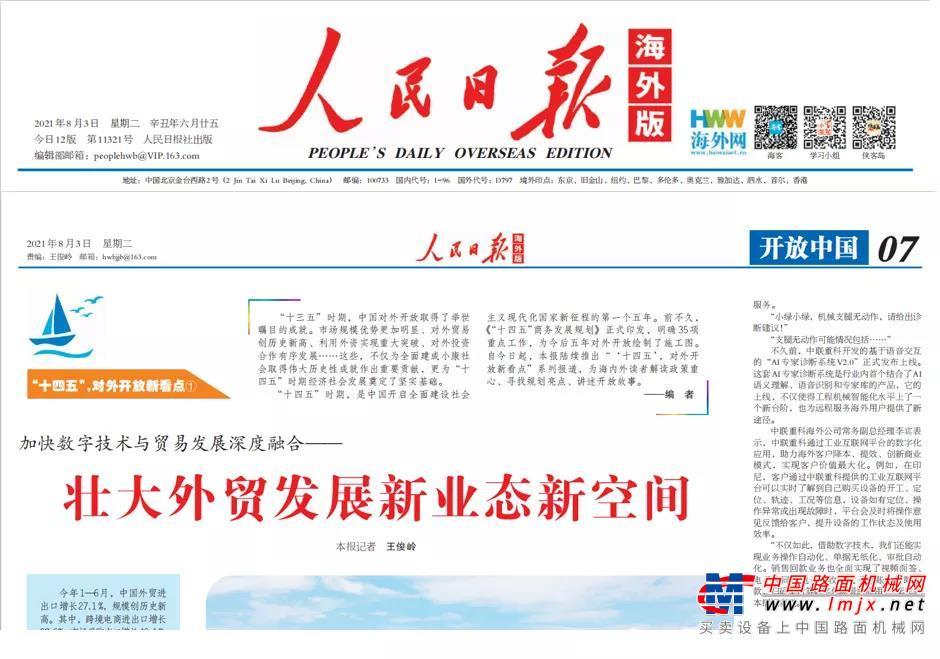 媒体聚焦丨人民日报:中联重科抢抓数字机遇,打造服务标杆