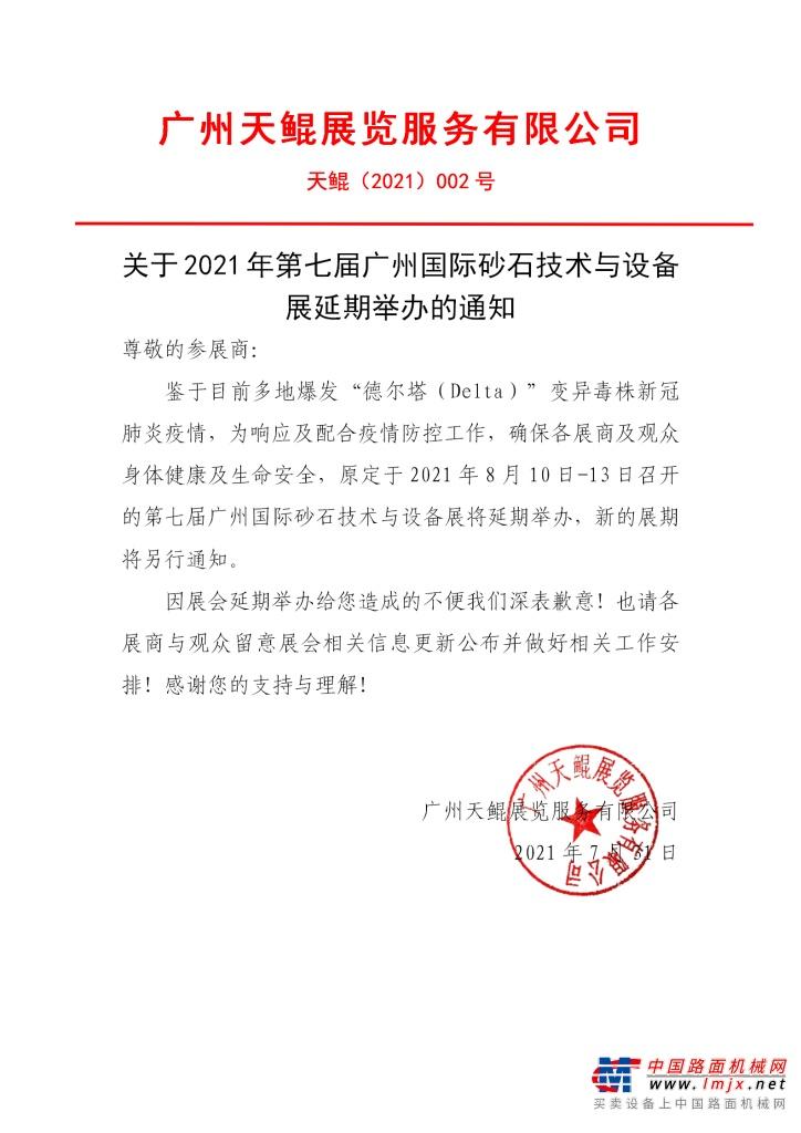 关于第七届广州国际砂石技术与设备展延期通知!