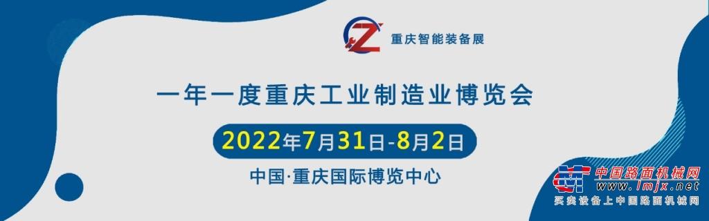 两地联展 共同发展重庆、贵州工业装备制造业博览会