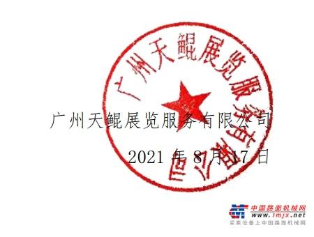 关于第七届广州国际砂石技术与设备展 开展日期的通知