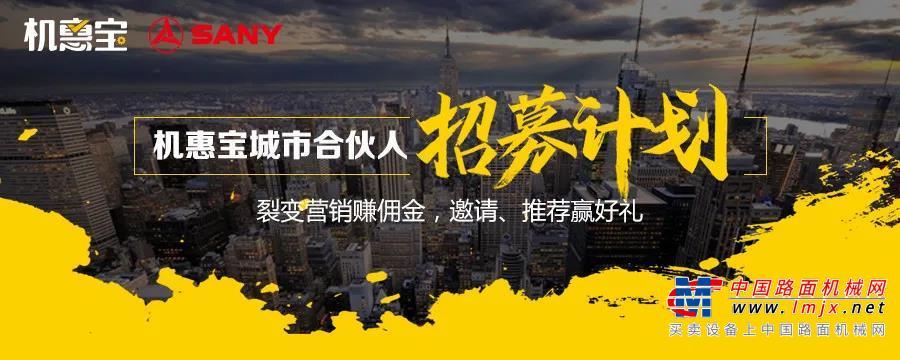 三一机惠宝「城市合伙人招募计划」正式开启
