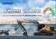 2021沃尔沃建筑设备节油精英挑战赛等您来战!