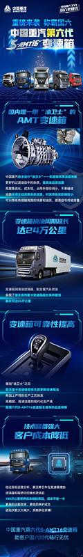 """中國重汽第六代S-AMT16+來襲!國內唯一帶""""油衛士""""的AMT變速箱"""