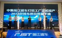 中集瑞江罐车灯塔工厂正式竣工投产,最轻不锈钢液罐半挂车获得上海大世界基尼斯认证