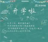开学季 | 汉马科技班开始点名啦~~~