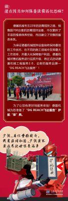 """德基机械:DG REACH""""飞达服务 护航保典""""正式开播"""