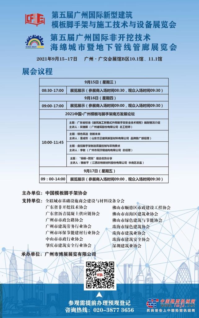 广州国际新型建筑模板脚手架展览会9月羊城开幕