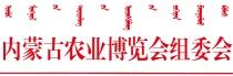 """关于恢复举办""""2021年第九届内蒙古 (蒙东)农业机械博览会""""的通知"""