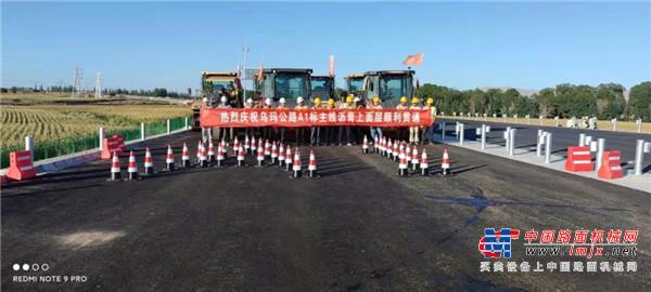 热烈祝贺采用中大抗离析摊铺设备路面施工的乌玛公路A1标主线沥青上面层顺利贯通