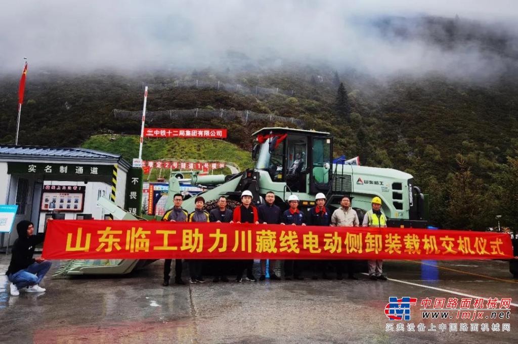 山东临工电动装载机助力川藏线建设