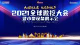 2021全球微挖大会即将于10月18-20日在深圳召开