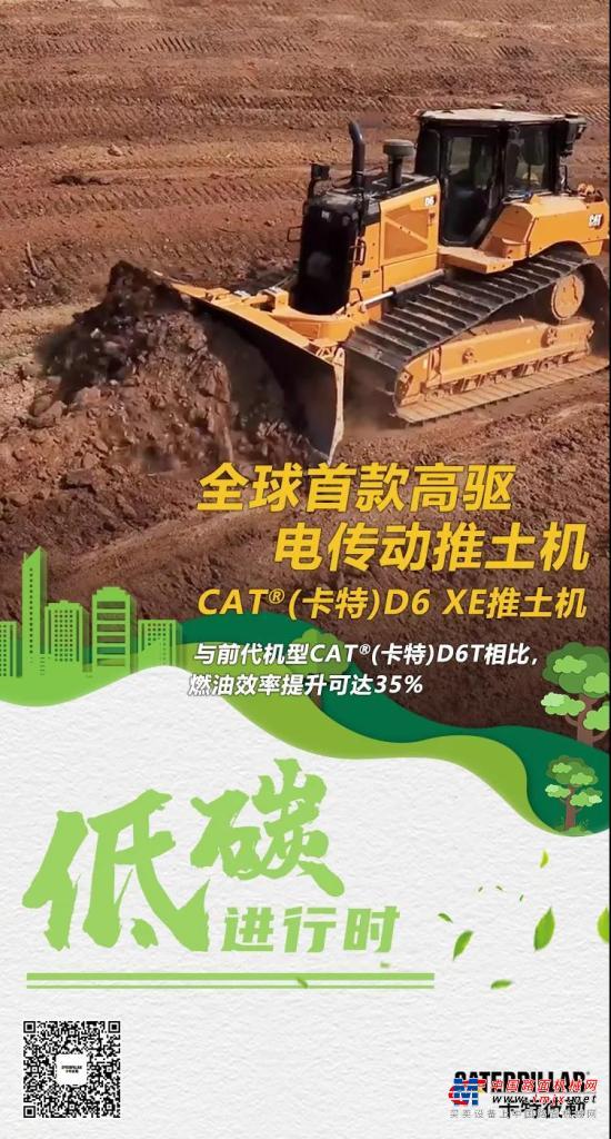 """卡特彼勒中国""""低碳进行时""""栏目上线了!"""