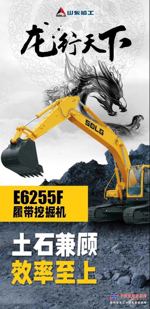 【龙行天下】土石兼顾 效率至上丨山东临工E6255F 全能表现征服客户
