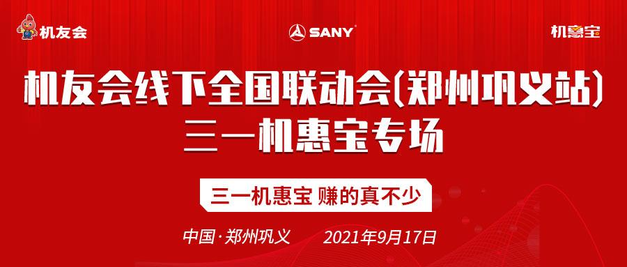 机友会全国联动会(郑州巩义站)火热招募,立即报名!