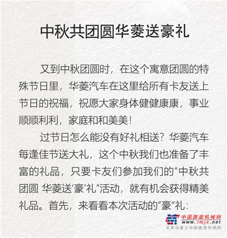 """高德包装机械产品资讯中秋共团圆 华菱送""""豪""""礼"""