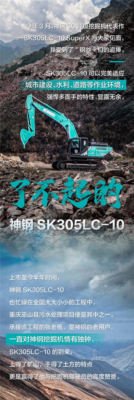 了不起的神钢SK305LC-10