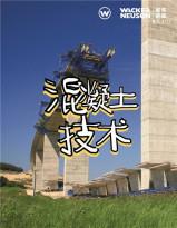 享誉全球的威克诺森混凝土解决方案