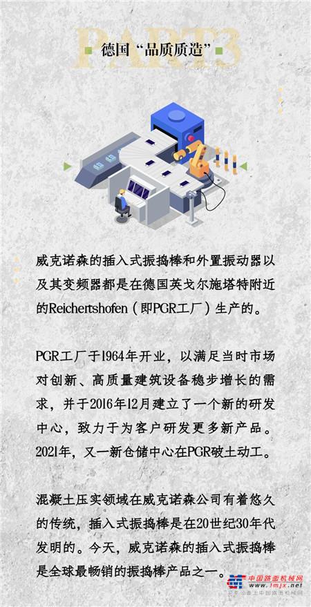 高德包装机械产品资讯享誉全球的威克诺森混凝土解决方案