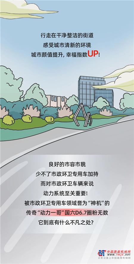 """高德包装机械产品资讯康明斯:国六D6.7,市政环卫领域""""芯""""劳模"""