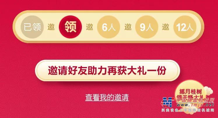 """高德包装机械产品资讯三一重工:888元红包""""摇""""出来!今年中秋,玩点不一样的"""