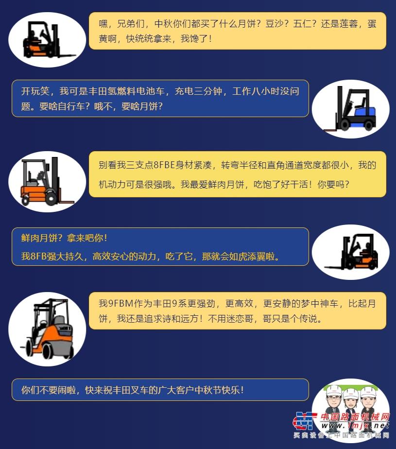 """高德包装机械产品资讯中秋将至,丰田叉车为你""""叉""""星戴月!"""