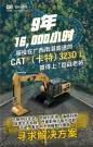 "CAT®(卡特)323D L,归来仍是""少年""!"