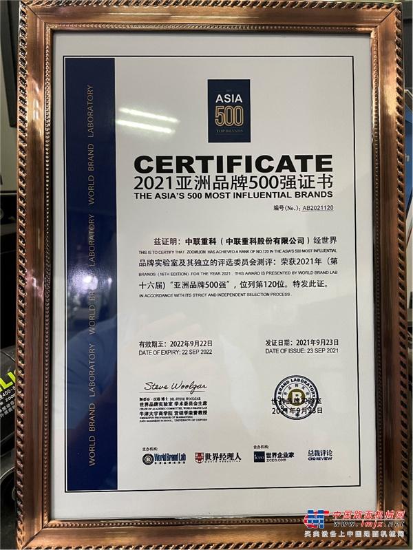中联重科连续十六载蝉联亚洲品牌500强 品牌影响力攀升瞩目