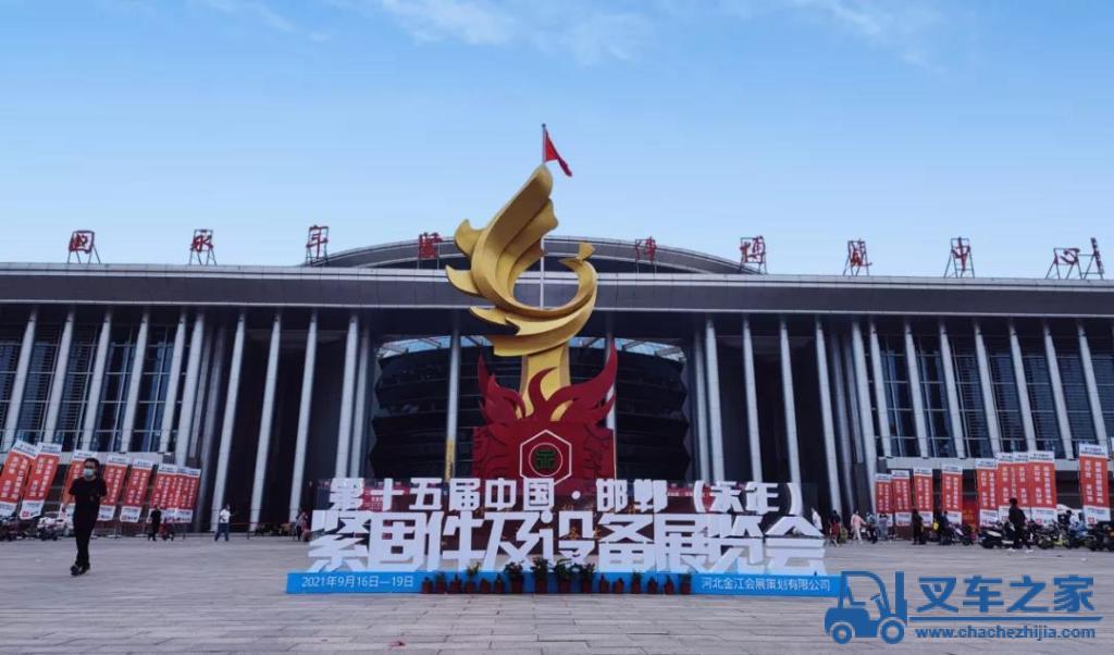林德亮相第十五届中国邯郸永年紧固件及设备展览会