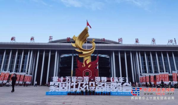 林德亮相第十五屆中國邯鄲永年緊固件及設備展覽會
