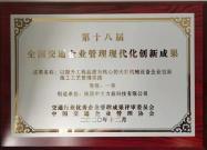 """中大机械""""以提升工程品质为核心的大型机械设备企业创新施工工艺管理实践""""荣获:《第十八届全国交通企业管理现代化创新成果》一等奖"""