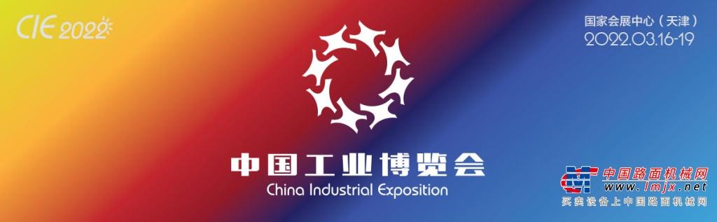 中国工业博览会|金属切削展|金属成型展|自动化与工业机器人展
