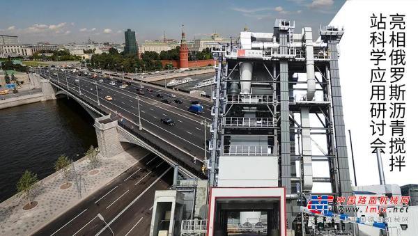 德基机械震撼亮相俄罗斯沥青搅拌站科学应用研讨会