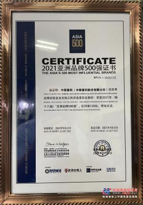 影响力再提升!中联重科连续十六载蝉联亚洲品牌500强