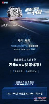 豪禮不容錯過!#澎湃玉柴點贊中國 短視頻征集大賽熱力來襲