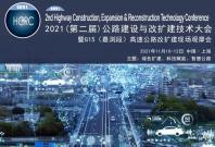 2021(第二届)公路建设与改扩建技术大会邀请函!