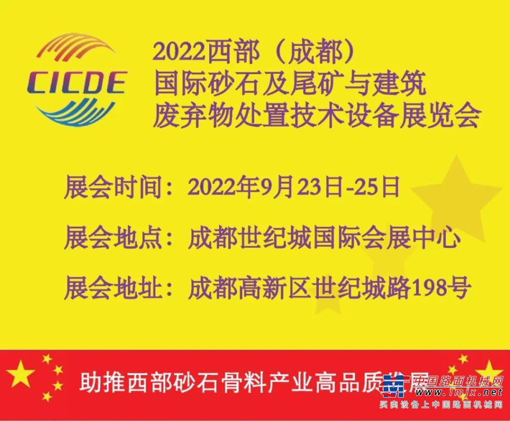 2022西部成都砂石展定于9月23-25日召开!