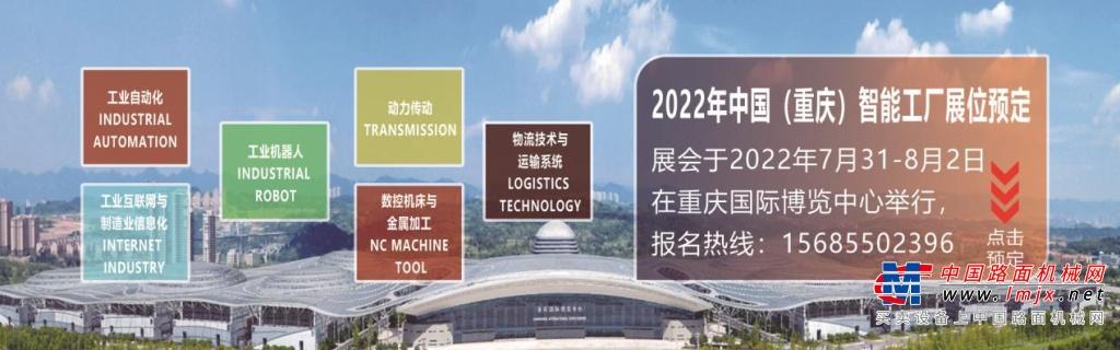 """强势展望""""2022年7月重庆数字化智能工厂展"""""""